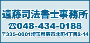 遠藤司法書士事務所ロゴ