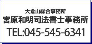 宮原和明司法書士事務所ロゴ