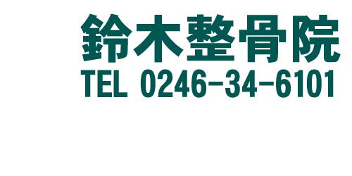 鈴木整骨院ロゴ