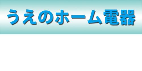 うえのホーム電器ロゴ