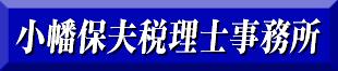 小幡保夫税理士事務所ロゴ