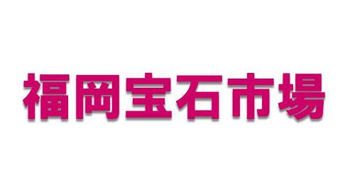 福岡宝石市場ロゴ