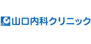 山口内科クリニックロゴ