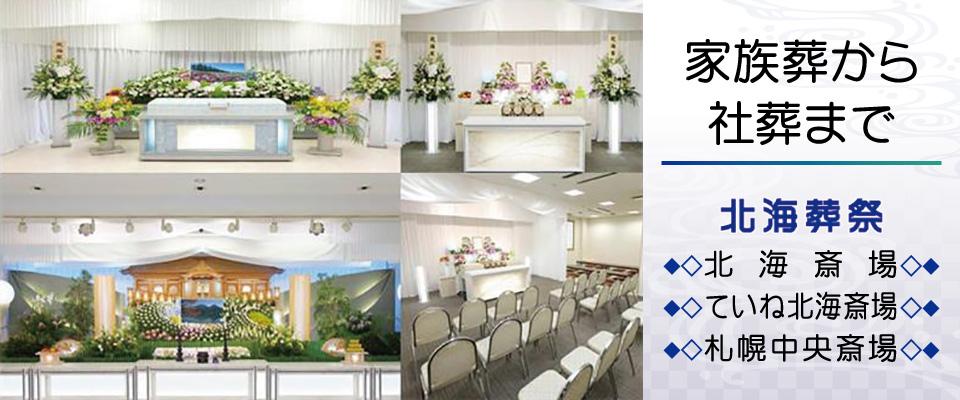 家族葬から社葬まで~札幌で葬儀のことなら北海葬祭