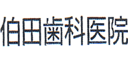 伯田歯科医院ロゴ