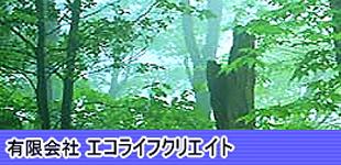 有限会社エコライフクリエイトロゴ
