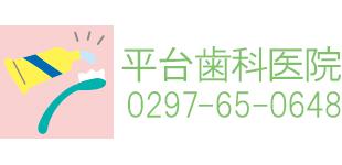 平台歯科医院ロゴ
