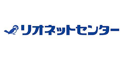 リオネットセンター東中通本店ロゴ