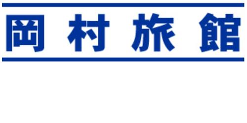 岡村旅館ロゴ