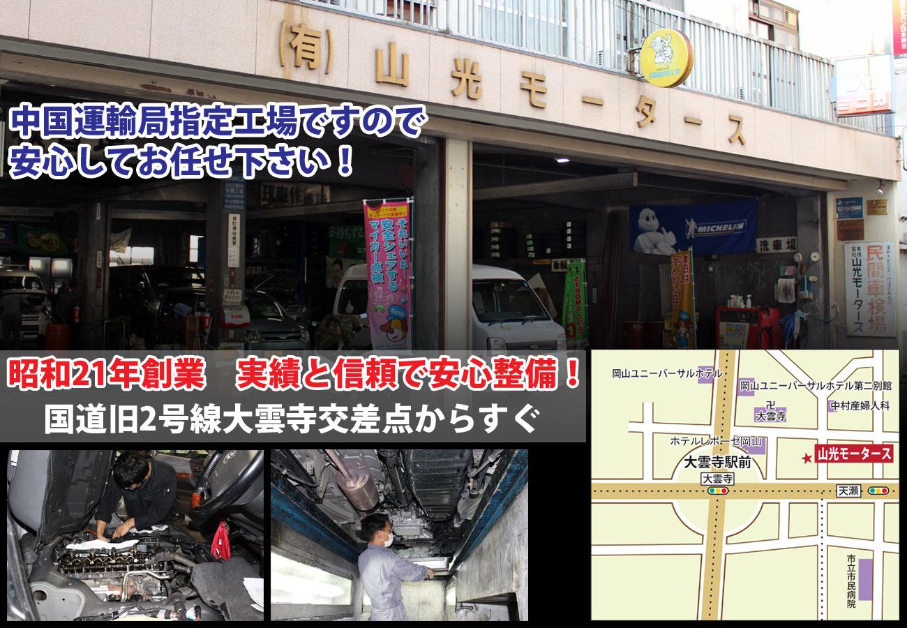 岡山市内中心地に位置した「民間車検工場」