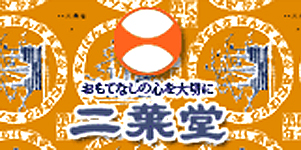 株式会社二葉堂/総本店ロゴ