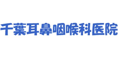 千葉耳鼻咽喉科医院ロゴ
