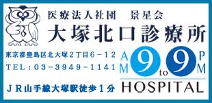大塚北口診療所ロゴ