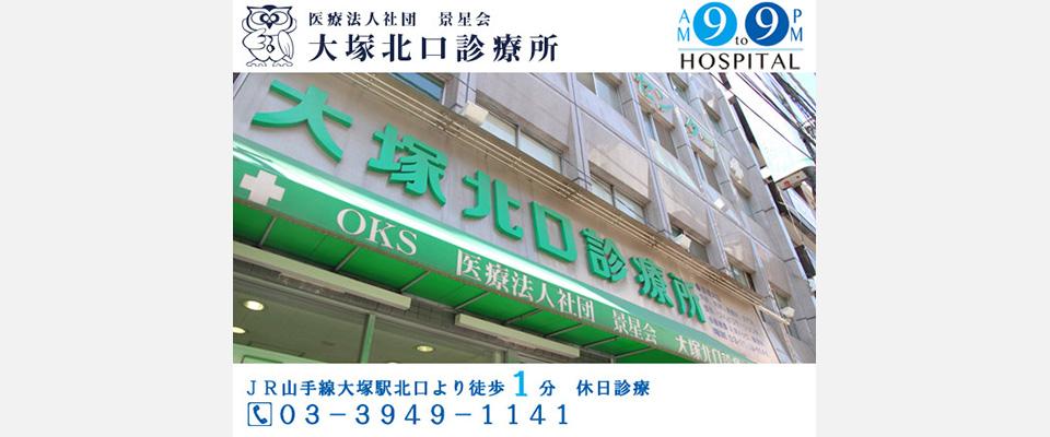 大塚駅徒歩1分の総合診療病院 夜9時迄診療年中無休