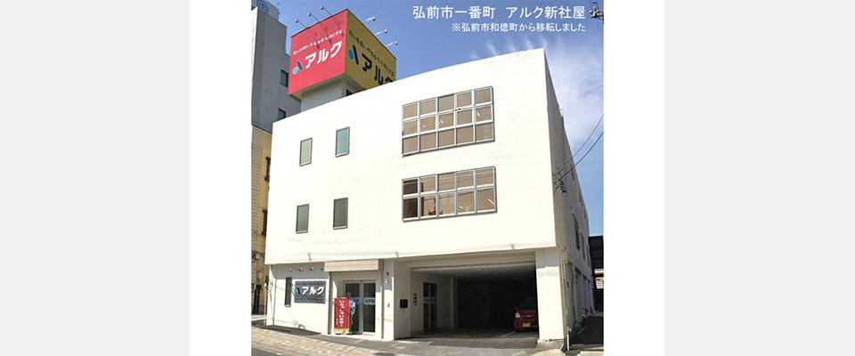 弘前市 株式会社アルク