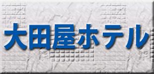 有限会社大田屋ホテルロゴ