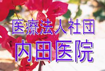 内田医院(医療法人社団)ロゴ