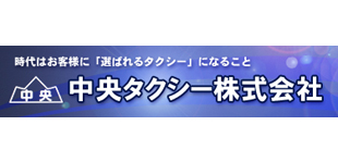 中央タクシー株式会社/本社ロゴ