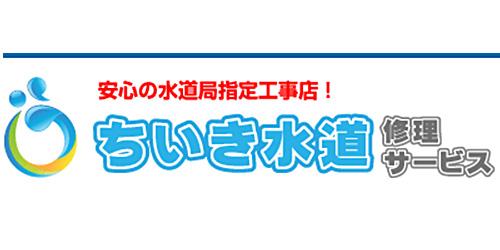 ちいき水道株式会社ロゴ