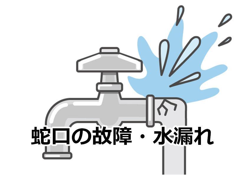 蛇口のトラブルお任せ/東京都 ちいき水道株式会社