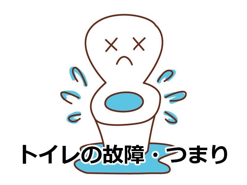 トイレのトラブルお任せ/東京都 ちいき水道株式会社