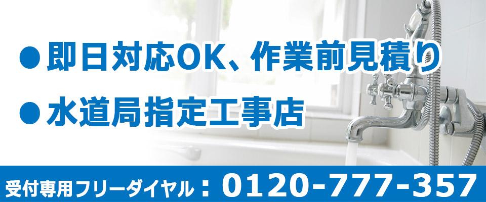 東京都豊島区 水回り 家庭用 水道 トイレ 浴室