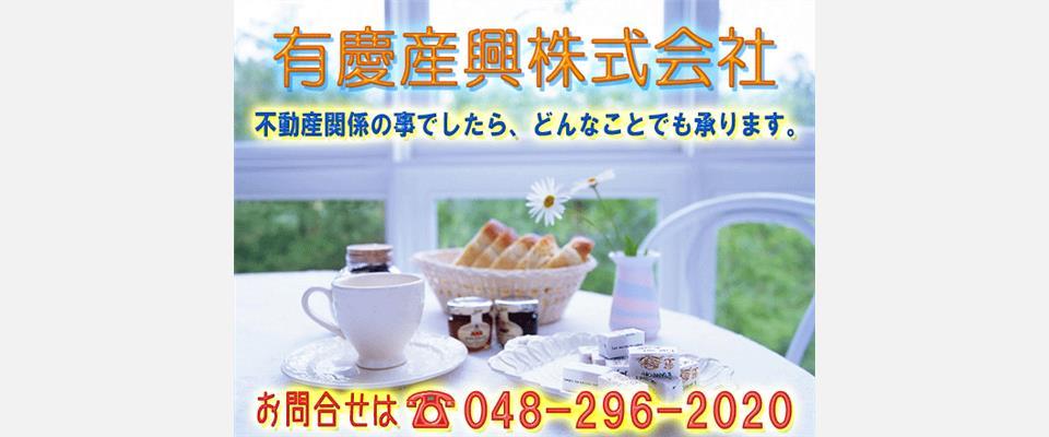 川口市 東川口 不動産取引 【有慶産興株式会社】