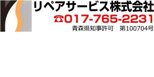 リペアサービス株式会社ロゴ