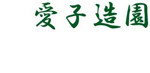 愛子造園ロゴ