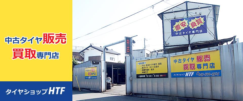 横浜市都筑区の中古タイヤ専門店HTF