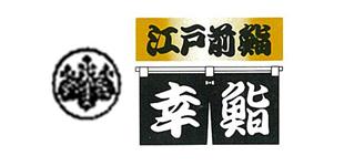 幸鮨/通町店ロゴ