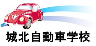 城北自動車学校ロゴ