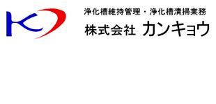 株式会社カンキョウロゴ