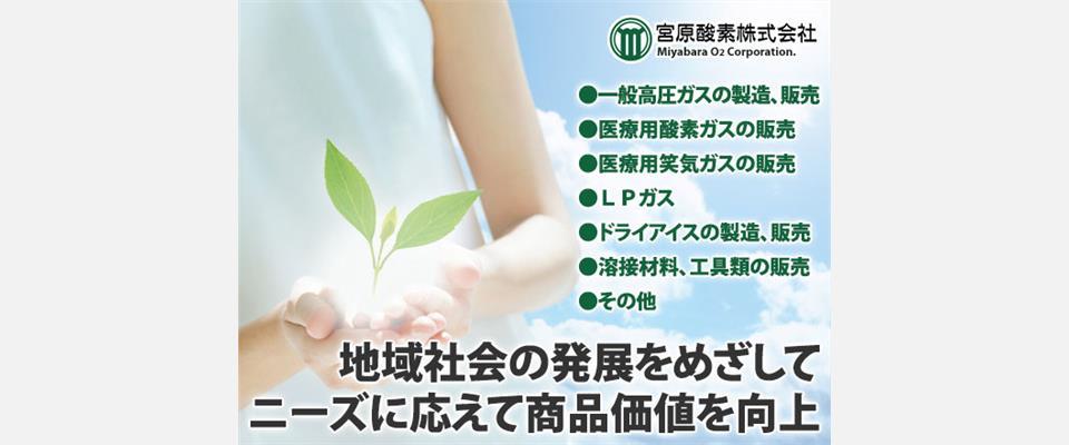 群馬県高崎市◆高圧ガス製造販売、医療用酸素ガス・笑