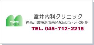 室井内科クリニックロゴ
