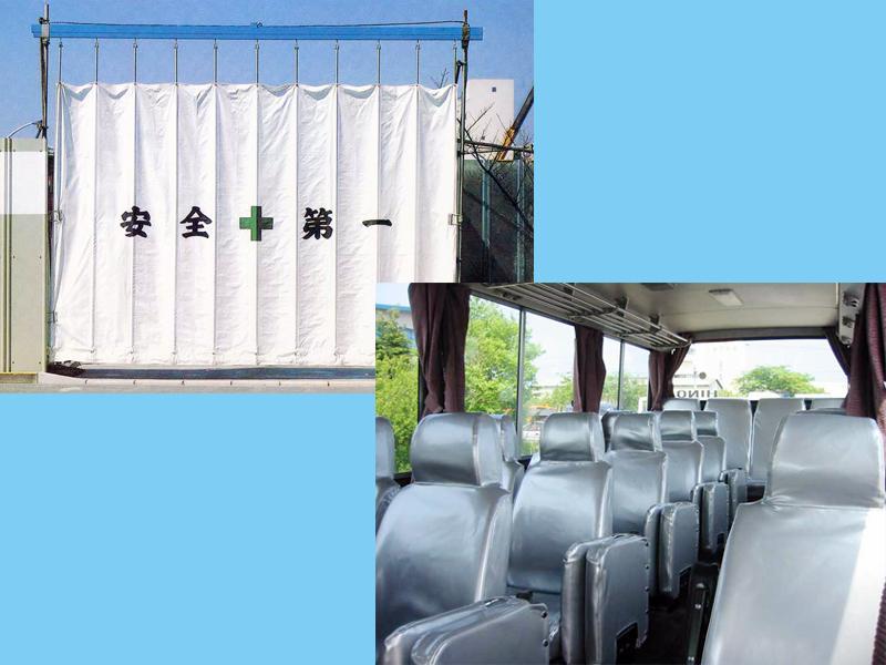 シートゲート/マイクロバスのシートカバー