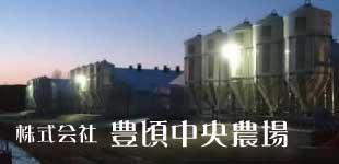 株式会社豊頃中央農場ロゴ