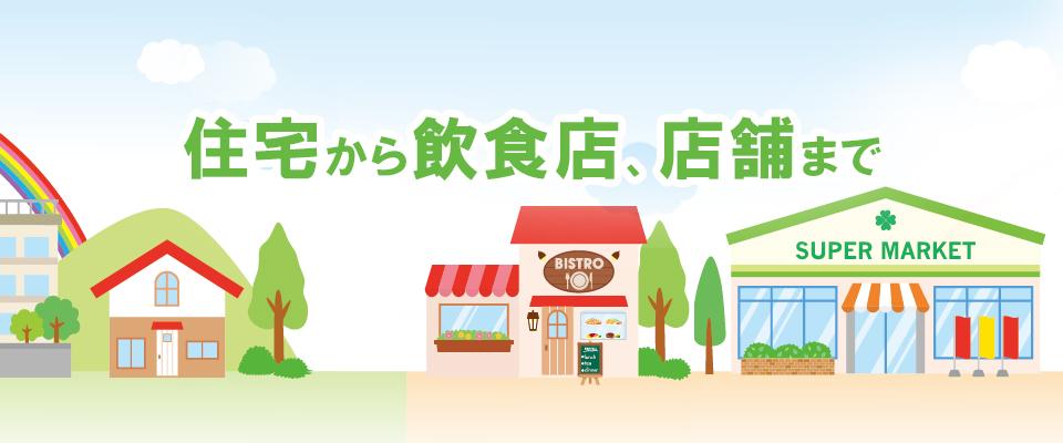 千葉県 シロアリ スズメバチ 害虫 駆除 消毒