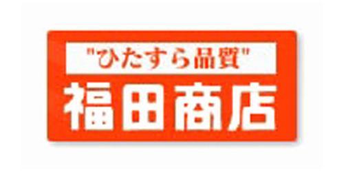 有限会社福田商店ロゴ