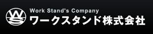 ワークスタンド株式会社ロゴ