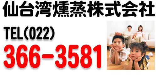 仙台湾燻蒸株式会社ロゴ