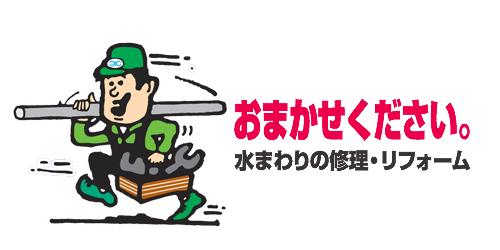 株式会社千代田設備長岡営業所ロゴ