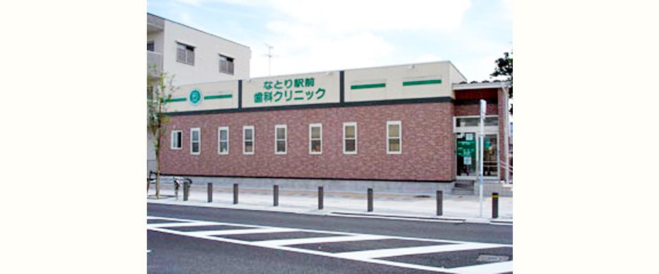 名取市 歯科 なとり駅前歯科クリニックです