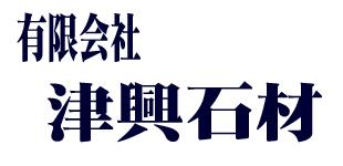 有限会社津興石材ロゴ