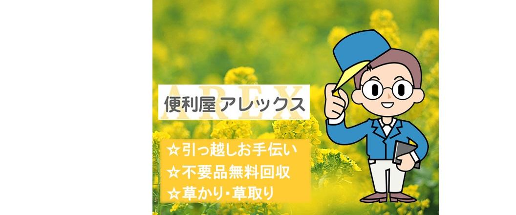 下高井郡木島平の便利屋です。長野市
