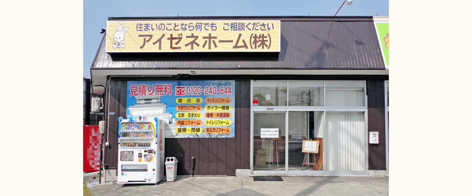 会津若松市のリフォームならお任せ下さい!