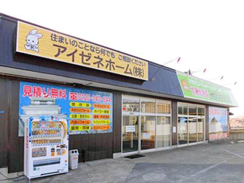 会津若松市にある地域密着型リフォーム店です