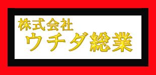 株式会社ウチダ総業ロゴ