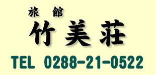 竹美荘ロゴ