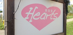 美容室Heartsロゴ